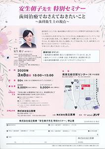 安生朝子先生 新春特別セミナー