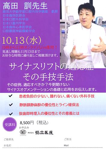 高田訓先生 オンラインセミナー